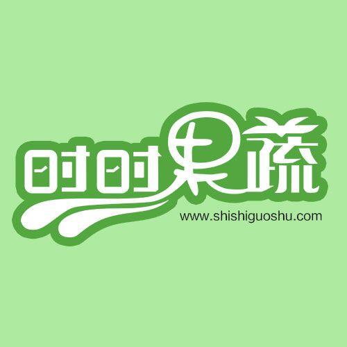 武汉时时果蔬农业科技有限公司