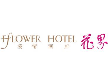 花界爱情酒店