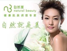 自然美化妆品