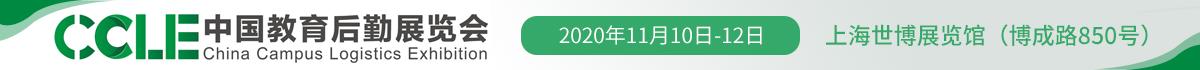 2020中国教育后勤展览会参会邀请函