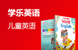 學樂兒童英語