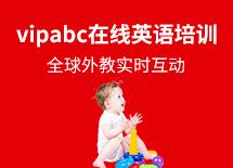 vipabc在線英語培訓