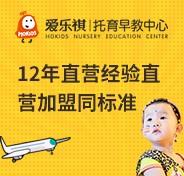 愛樂祺國際早教中心