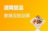 香港酒窩甜品