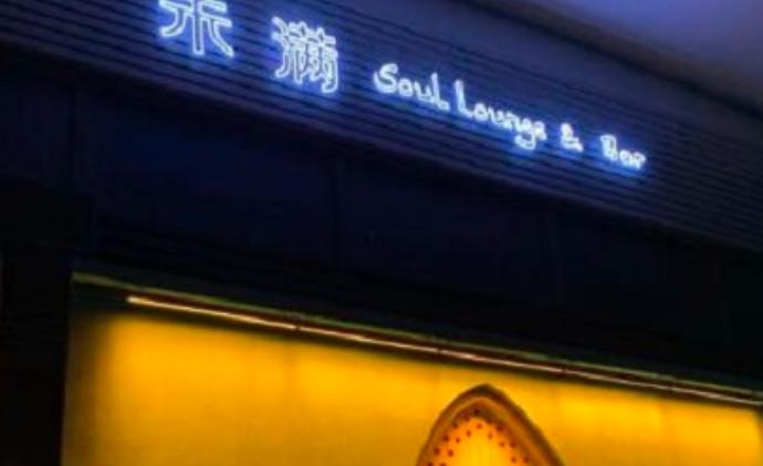 未满soul lounge西餐