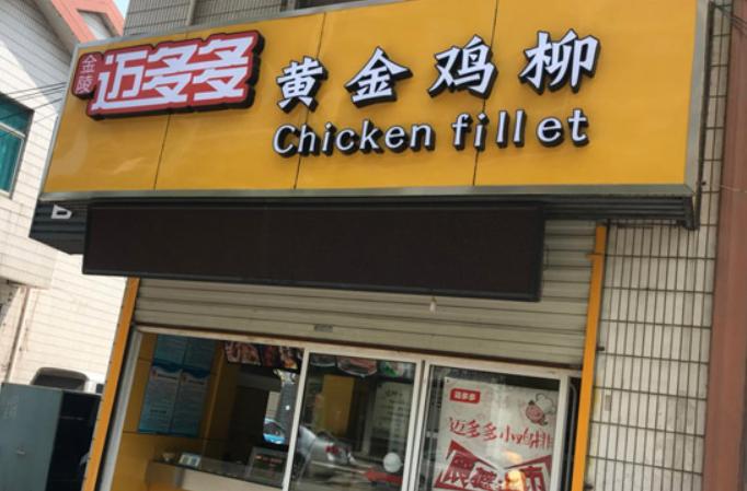 金陵迈多多炸鸡