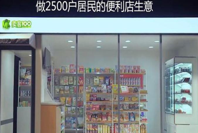 卖客壹佰无人超市