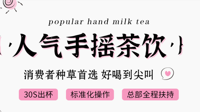 不要对我尖叫奶茶