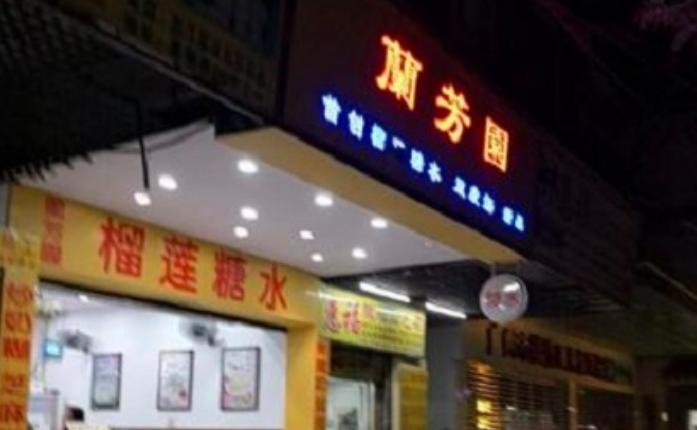 兰芳园糖水店