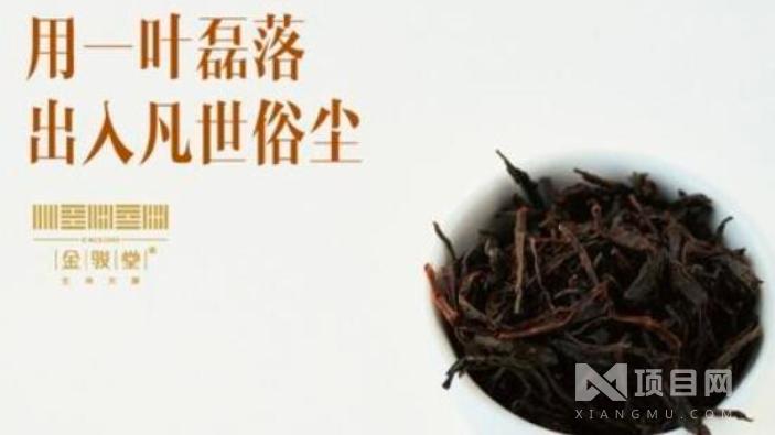 金骏堂茶叶