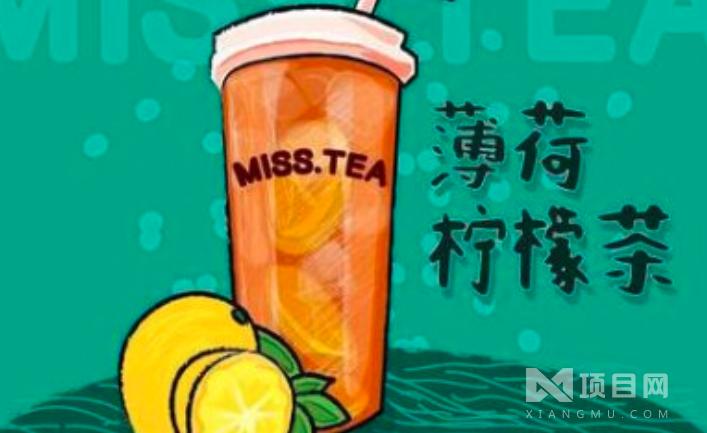茶小姐奶茶