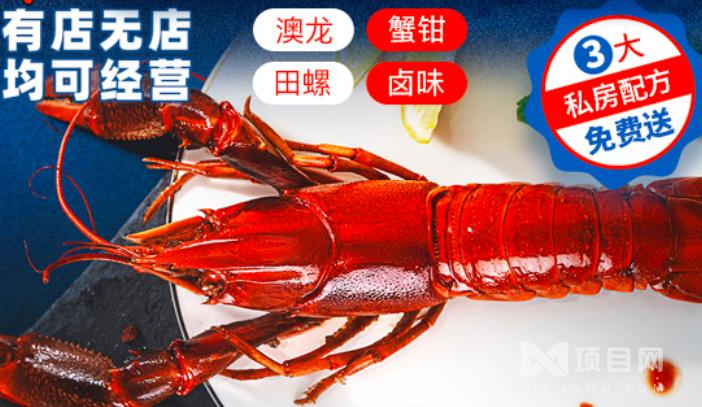 虾二娘小龙虾