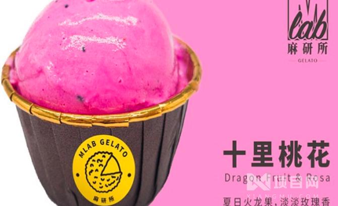 花椒冰淇淋
