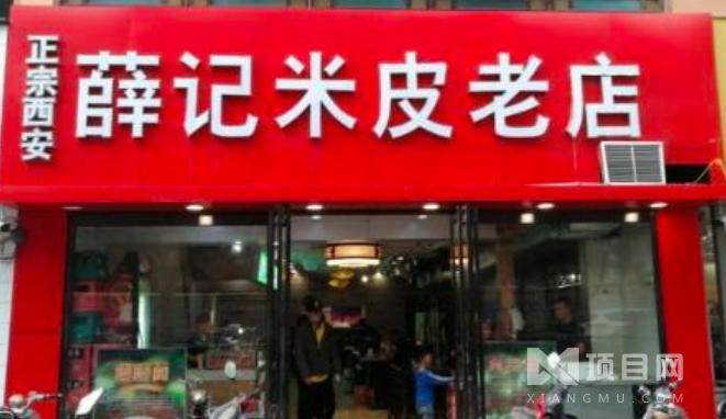 薛记米皮老店