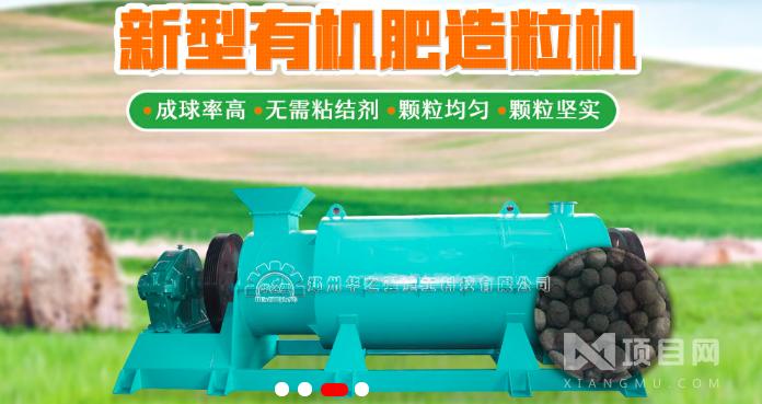 华之强有机肥设备