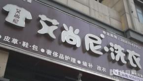 好的洗衣店品牌是什么?省心开店加盟艾尚尼国际洗衣
