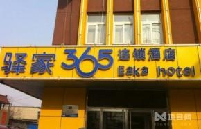 驿家365连锁酒店,优势多创业更放心!