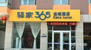 驿家365连锁酒店,经济型酒店品牌
