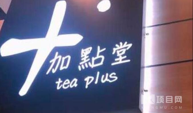 加点堂奶茶