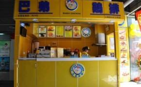 巴弟鸡排加盟店需要多少钱才能开下来?