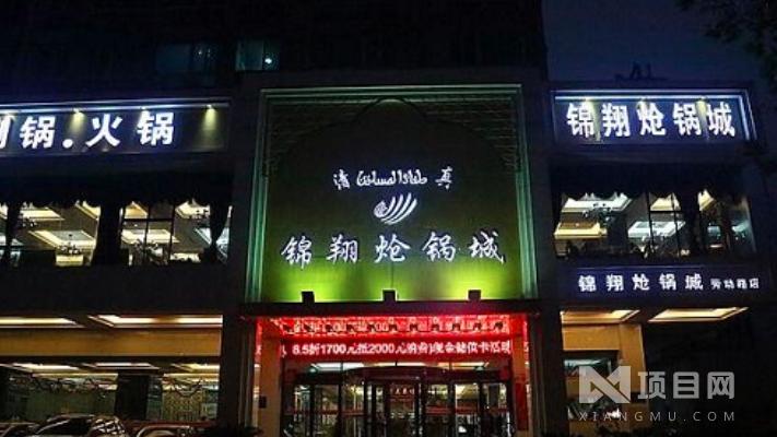 锦翔炝锅城
