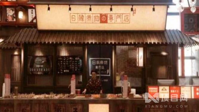 日韩煮物专门店