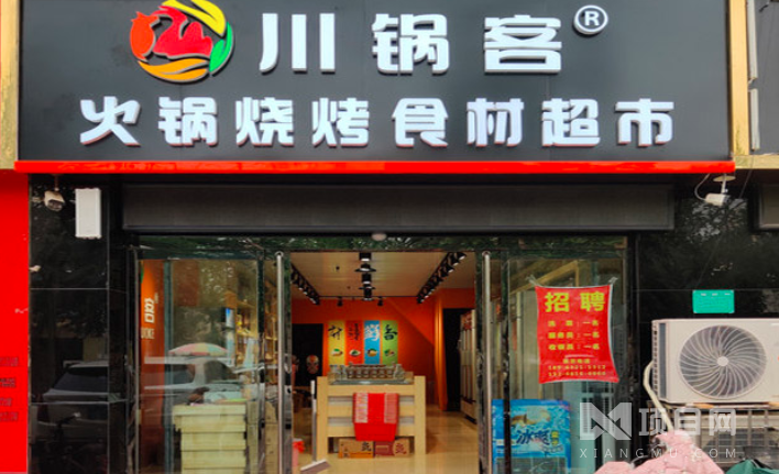 川锅客火锅烧烤食材超市