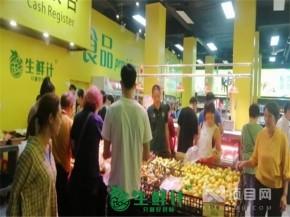 生鲜计:选择加盟生鲜超市能有哪些优势?