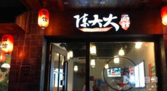 陈大大面馆