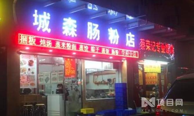 城森腸粉店