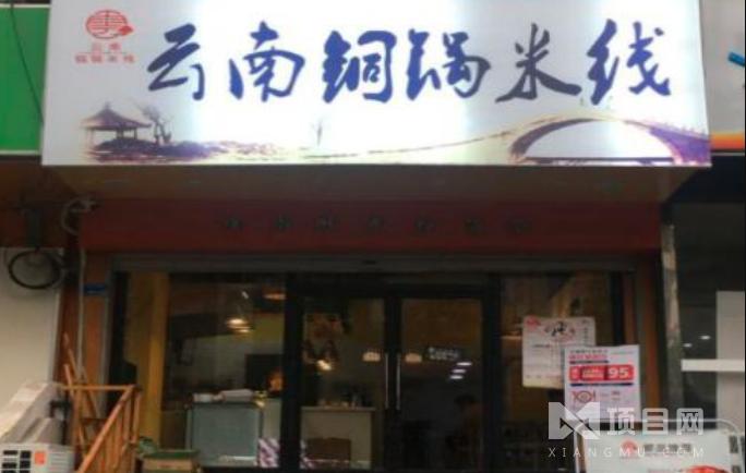 云南銅鍋米線