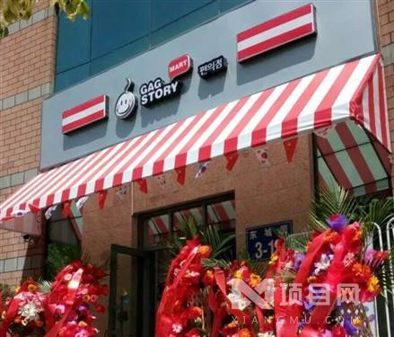 GAGSTORY韩国便利店
