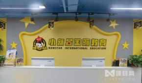 小新星国际教育的加盟模式有哪些?