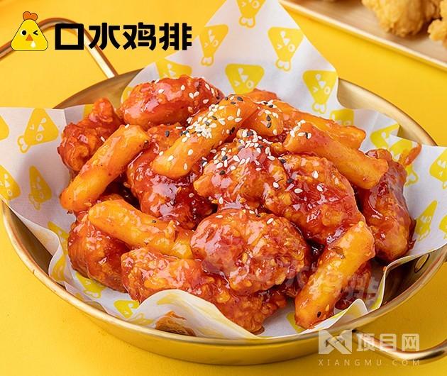 口水鸡排-韩式炸鸡