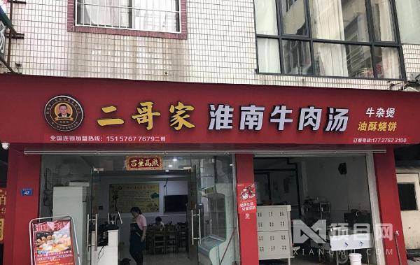 二哥家淮南牛肉汤