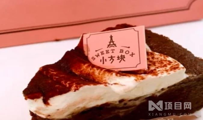 小方块sweetbox甜品