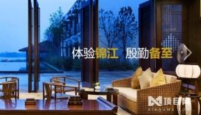 錦江酒店加盟有哪些優勢