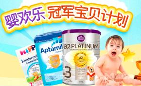 嬰歡樂母嬰生活館加盟有前景嗎