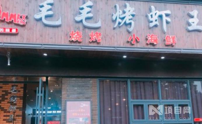 毛毛烤虾王