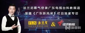 法兰尼霸气登录广东电视台经教频道,获《新风采》栏目特约独家报道!