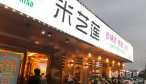 米艺莲砂锅粥加盟经营定位?