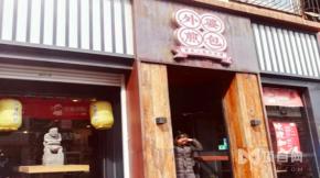 潍坊外婆煎包加盟店铺要求有哪些?
