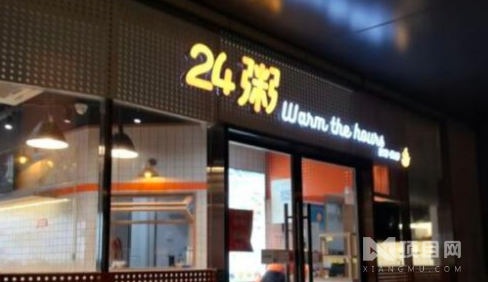 24粥粥铺