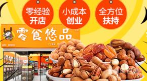 零食悠品加盟原材料是否从总部进购?