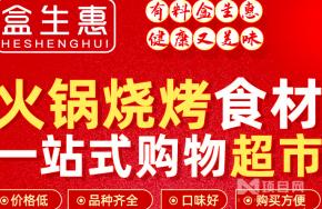 盒生惠火锅烧烤食材超市加盟费多少?