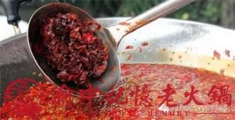 哪家火锅底料比较好?渝中记忆老火锅清油火锅底料鲜香