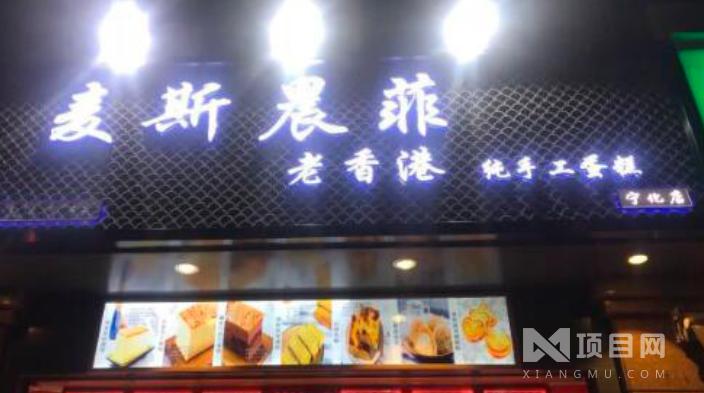 麦斯晨菲老香港蛋糕
