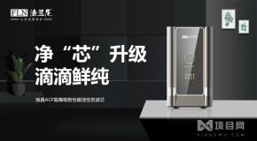 """全""""芯""""升級   法蘭尼X4大流量雙水機推介,細節之處見臻品"""