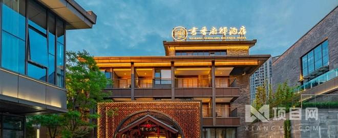 書香府邸酒店