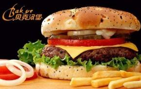 漢堡加盟品牌選哪個好 推薦貝克漢堡